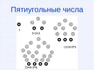 Пятиугольные числа