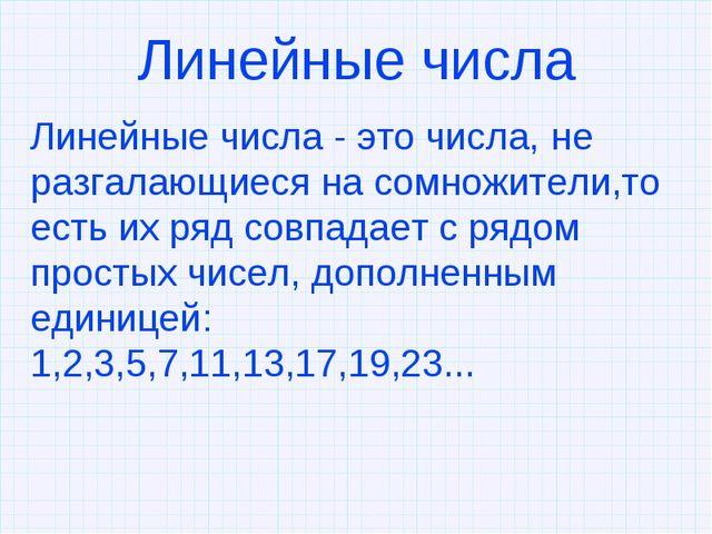 Линейные числа Линейные числа - это числа, не разгалающиеся на сомножители,то...
