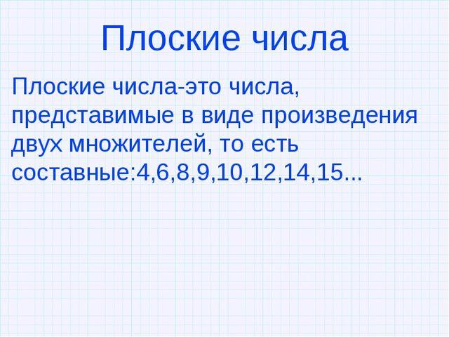 Плоские числа Плоские числа-это числа, представимые в виде произведения двух...