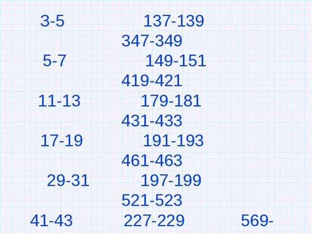 З-5 137-139 347-349 5-7 149-151 419-421 11-13 179-181 431-433 17-19 191-193 4...