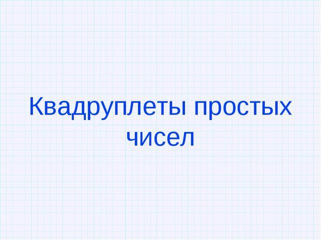 Квадруплеты простых чисел
