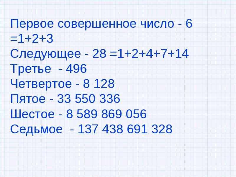 Первое совершенное число - 6 =1+2+3 Следующее - 28 =1+2+4+7+14 Третье - 496 Ч...