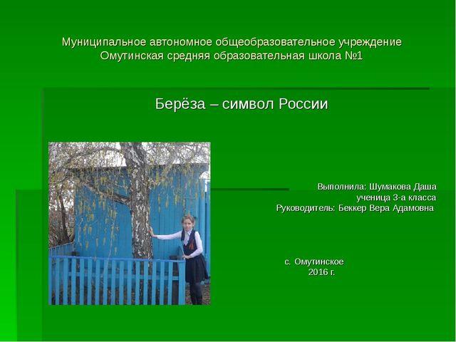 Муниципальное автономное общеобразовательное учреждение Омутинская средняя об...