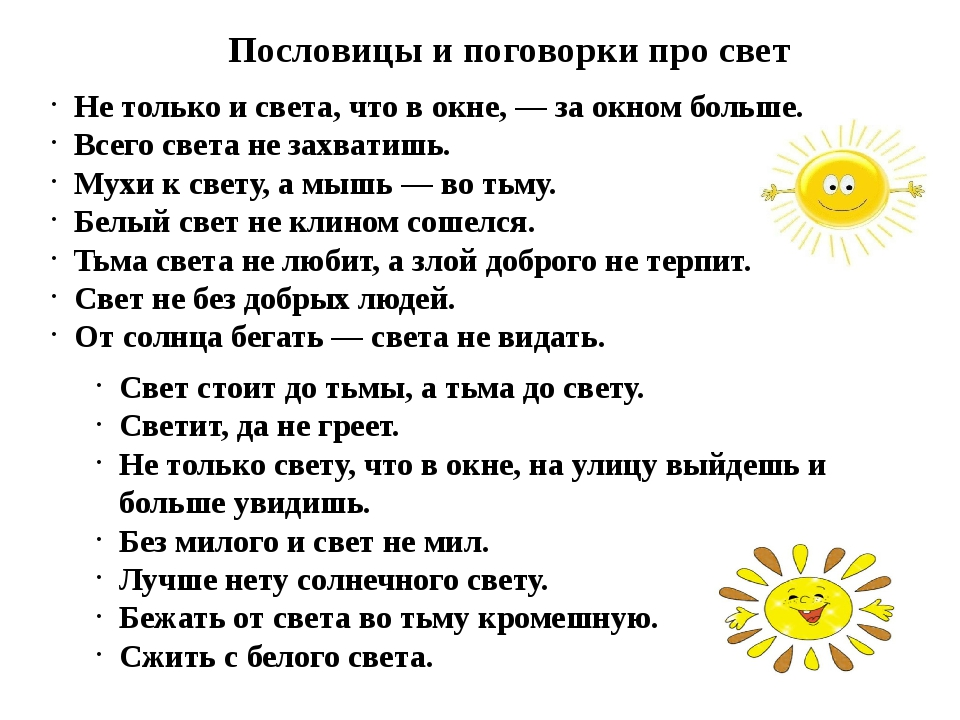 Пословицы про свет солнца