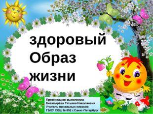 здоровый Образ жизни Презентацию выполнила Богатырёва Татьяна Николаевна Учит