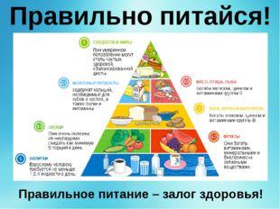 Правильно питайся! Правильное питание – залог здоровья! Правильное питание –