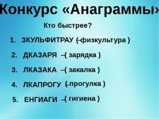 Конкурс «Анаграммы» Кто быстрее? 1. ЗКУЛЬФИТРАУ – ( физкультура ) 2. ДКАЗАРЯ