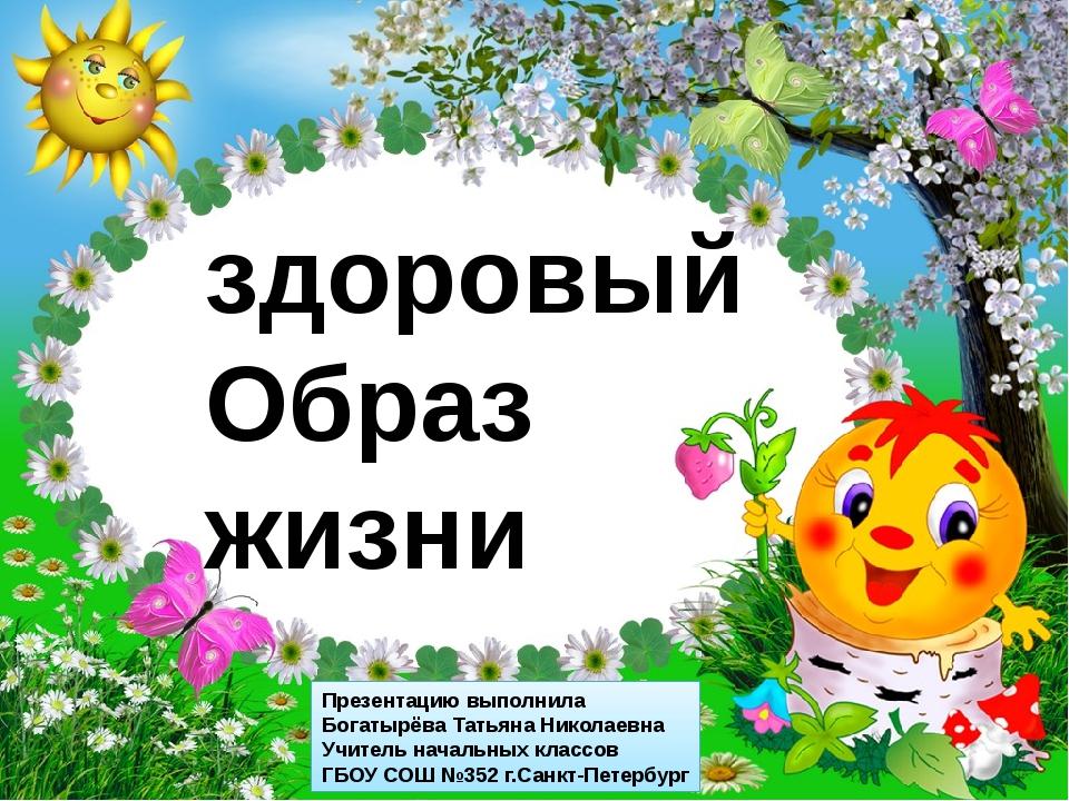 здоровый Образ жизни Презентацию выполнила Богатырёва Татьяна Николаевна Учит...