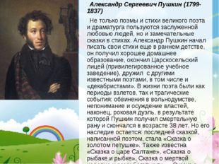 Александр Сергеевич Пушкин (1799-1837) Не только поэмы и стихи великого поэт