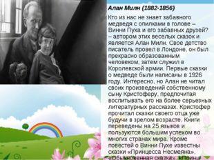 Алан Милн (1882-1856) Кто из нас не знает забавного медведя с опилками в гол