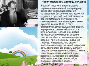 Павел Петрович Бажов (1879-1950) Русский писатель и фольклорист, первым выпо