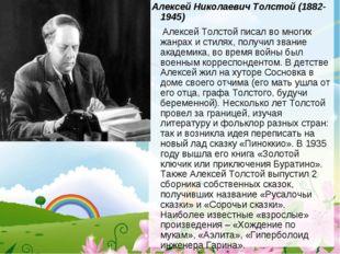 Алексей Николаевич Толстой (1882-1945) Алексей Толстой писал во многих жанрах