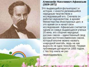 Александр Николаевич Афанасьев (1826-1871) Это выдающийся фольклорист и исто