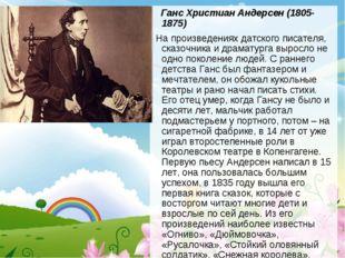 Ганс Христиан Андерсен (1805-1875) На произведениях датского писателя, сказо