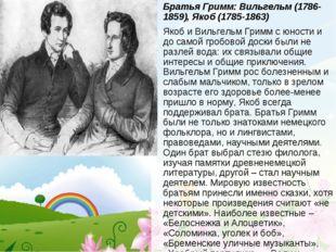 Братья Гримм: Вильгельм (1786-1859), Якоб (1785-1863) Якоб и Вильгельм Гримм