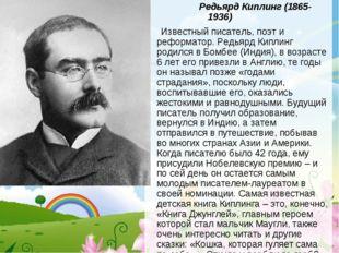 Редьярд Киплинг (1865-1936) Известный писатель, поэт и реформатор. Редьярд Ки