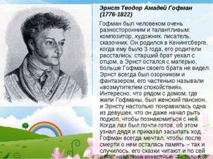 Эрнст Теодор Амадей Гофман (1776-1822) Гофман был человеком очень разносторо