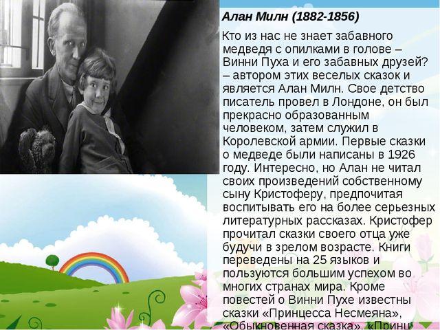 Алан Милн (1882-1856) Кто из нас не знает забавного медведя с опилками в гол...