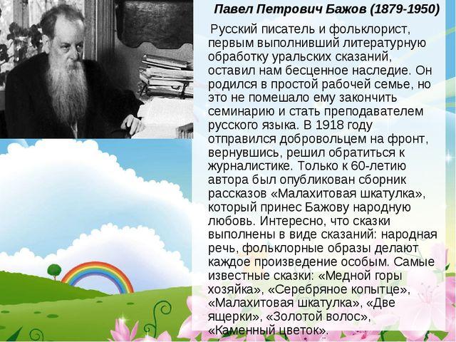 Павел Петрович Бажов (1879-1950) Русский писатель и фольклорист, первым выпо...