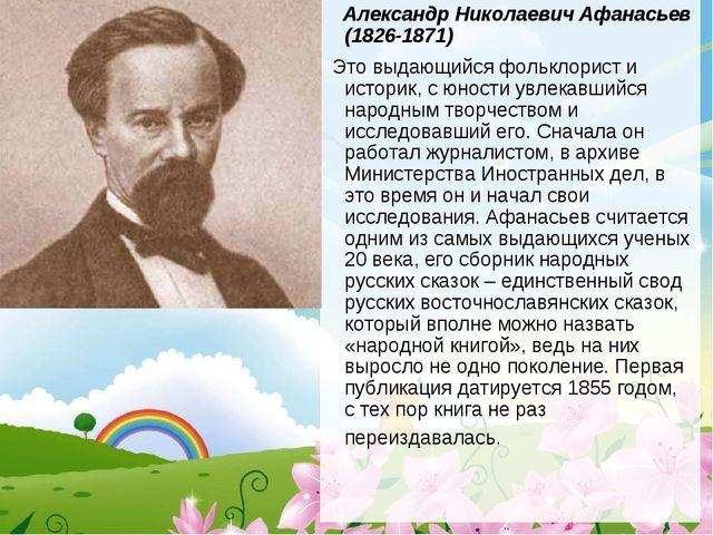 Александр Николаевич Афанасьев (1826-1871) Это выдающийся фольклорист и исто...