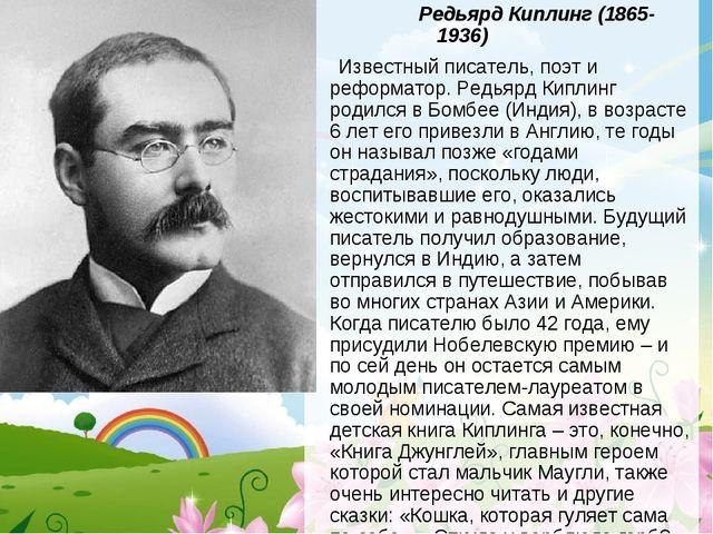 Редьярд Киплинг (1865-1936) Известный писатель, поэт и реформатор. Редьярд Ки...