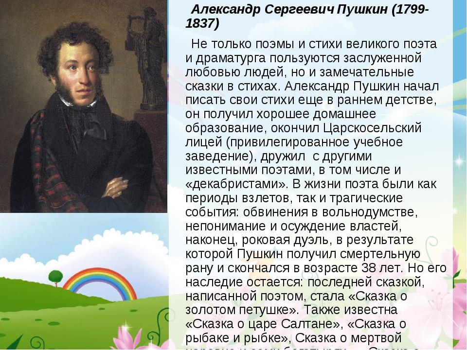 Александр Сергеевич Пушкин (1799-1837) Не только поэмы и стихи великого поэт...