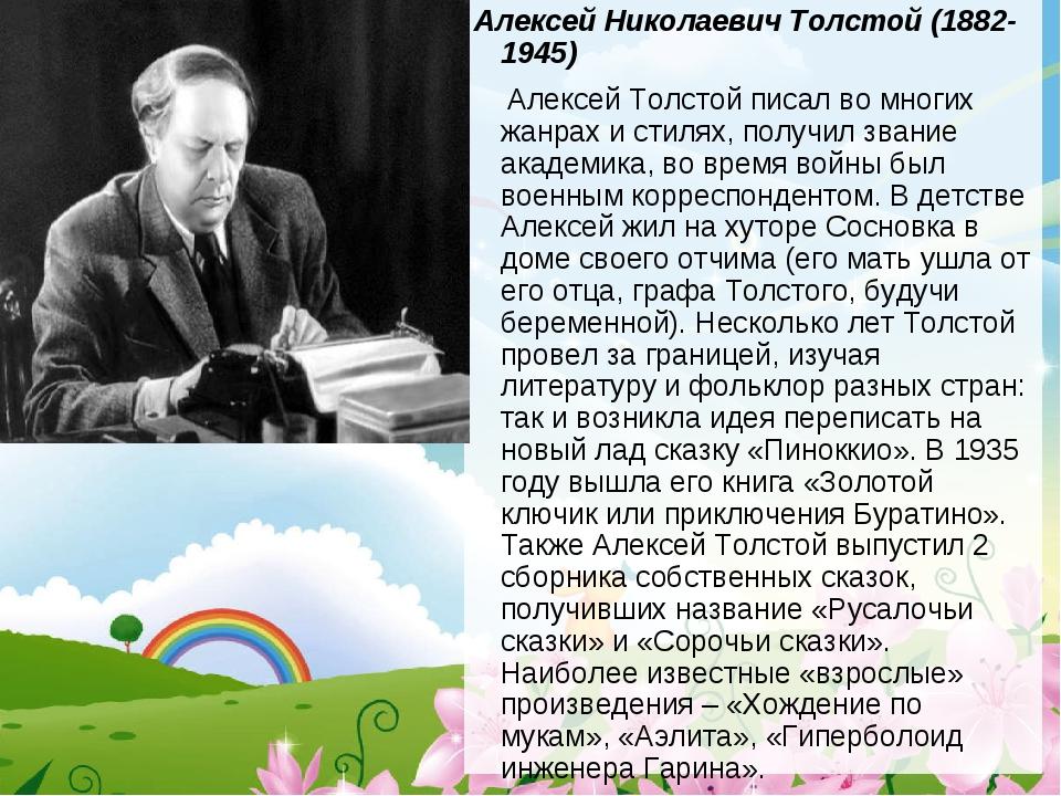 Алексей Николаевич Толстой (1882-1945) Алексей Толстой писал во многих жанрах...