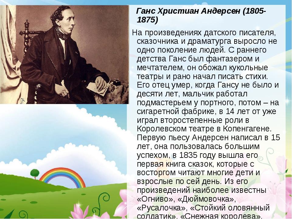 Ганс Христиан Андерсен (1805-1875) На произведениях датского писателя, сказо...