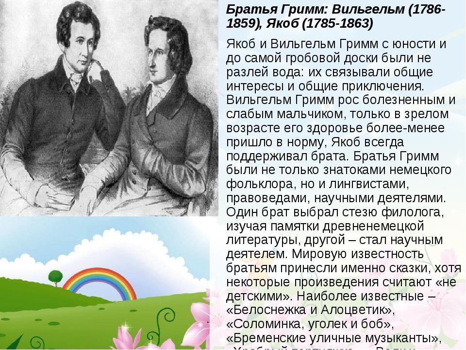 Братья Гримм: Вильгельм (1786-1859), Якоб (1785-1863) Якоб и Вильгельм Гримм...