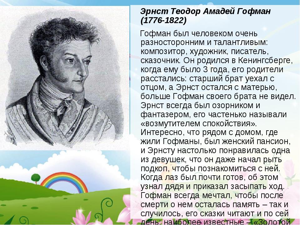 Эрнст Теодор Амадей Гофман (1776-1822) Гофман был человеком очень разносторо...