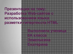 Презентация на тему: Разработка Web-сайтов с использованием языка разметки ги