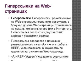 Гиперссылки на Web-страницах Гиперссылки.Гиперссылки, размещенные на Web-стр