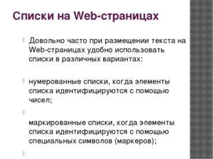 Списки на Web-страницах Довольно часто при размещении текста на Web-страницах