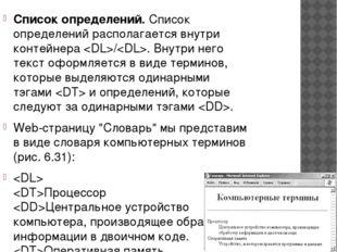 Список определений.Список определений располагается внутри контейнера /. Вну