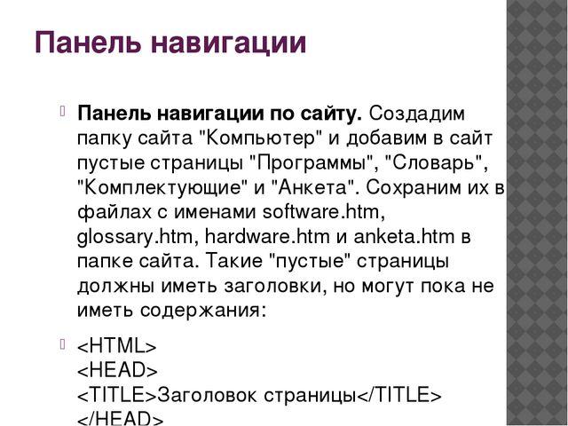 """Панель навигации Панель навигации по сайту.Создадим папку сайта """"Компьютер""""..."""