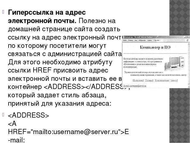Гиперссылка на адрес электронной почты.Полезно на домашней странице сайта со...