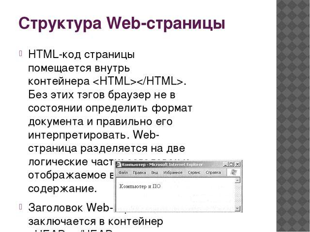 Структура Web-страницы HTML-код страницы помещается внутрь контейнера . Без э...