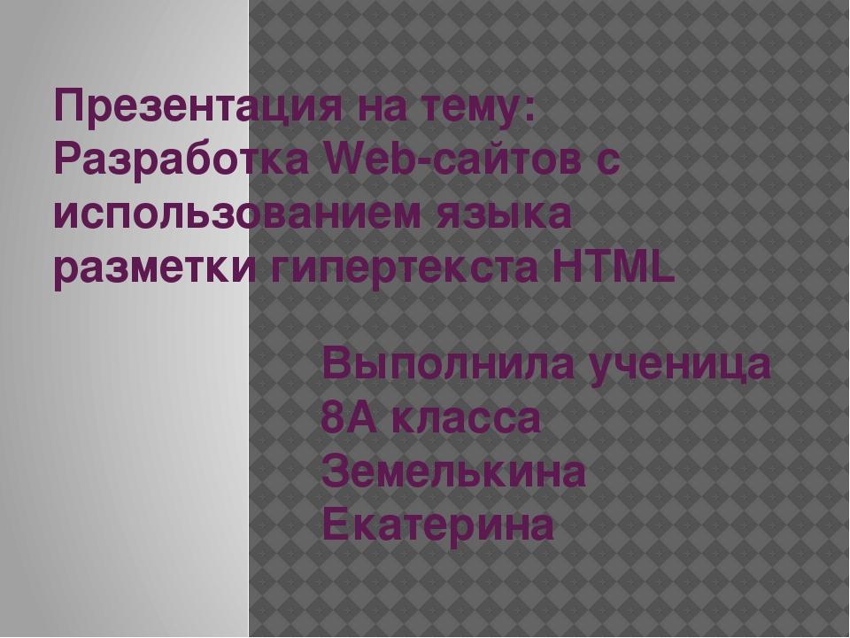 Презентация на тему: Разработка Web-сайтов с использованием языка разметки ги...