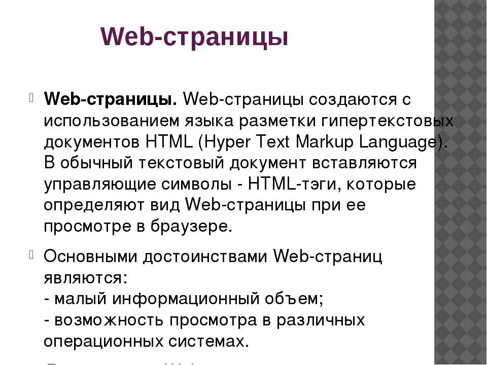 Web-страницы Web-страницы.Web-страницы создаются с использованием языка раз...