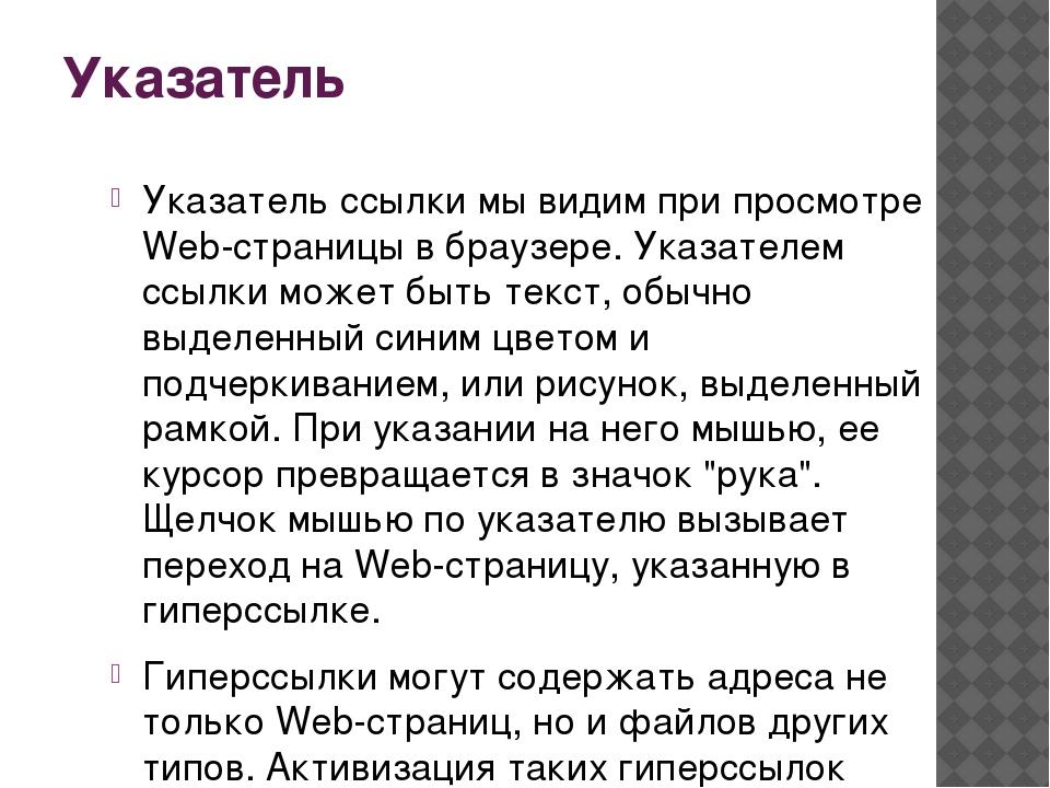 Указатель Указатель ссылки мы видим при просмотре Web-страницы в браузере. Ук...