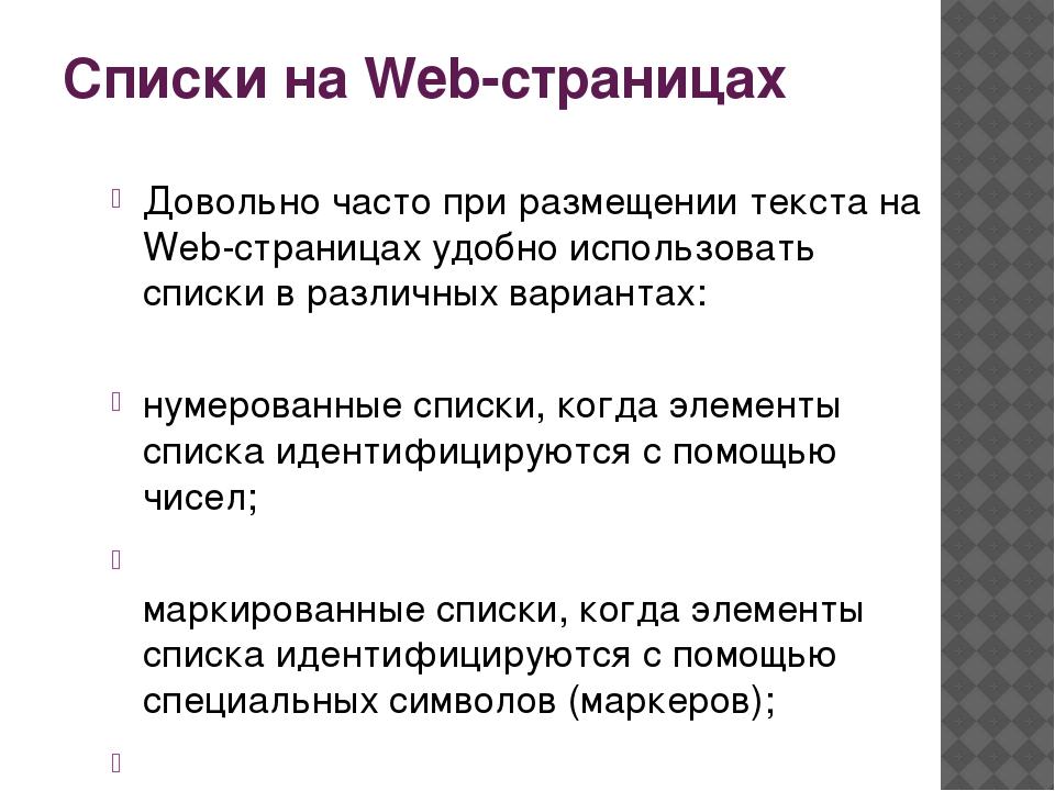 Списки на Web-страницах Довольно часто при размещении текста на Web-страницах...