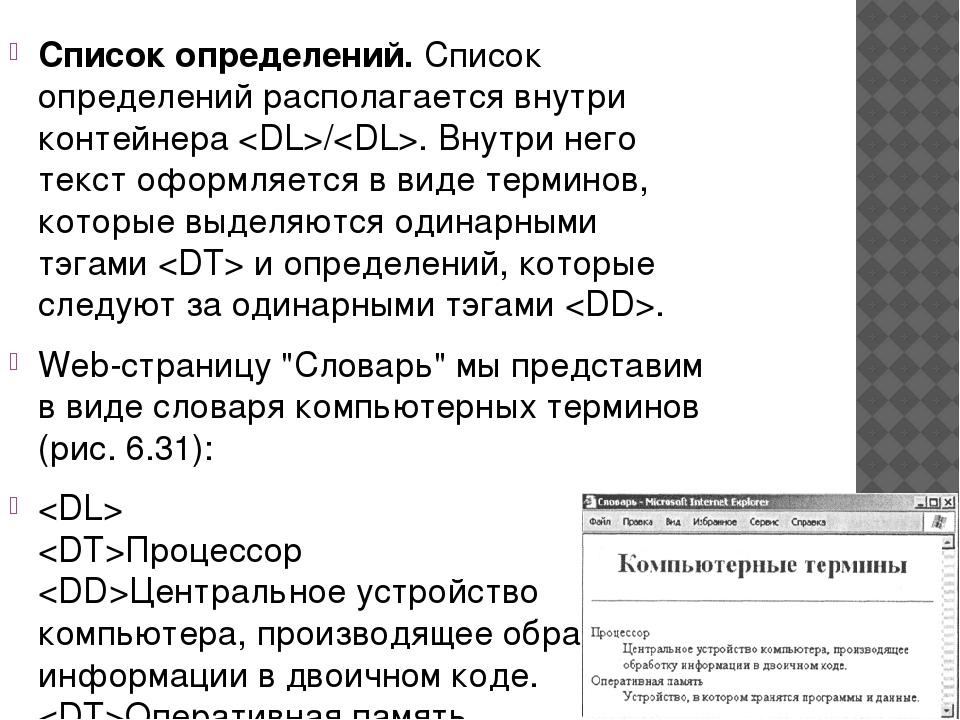 Список определений.Список определений располагается внутри контейнера /. Вну...