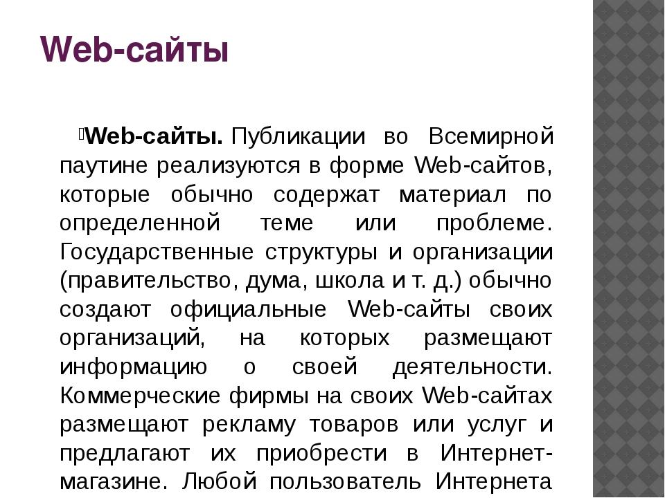 Web-сайты Web-сайты.Публикации во Всемирной паутине реализуются в форме Web-...
