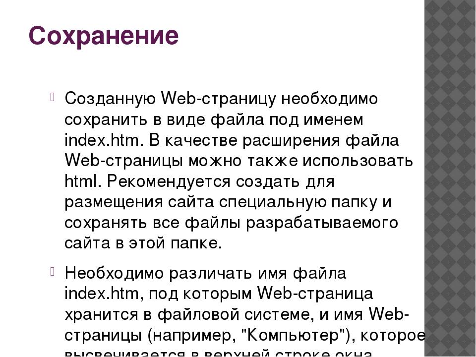 Сохранение Созданную Web-страницу необходимо сохранить в виде файла под имене...