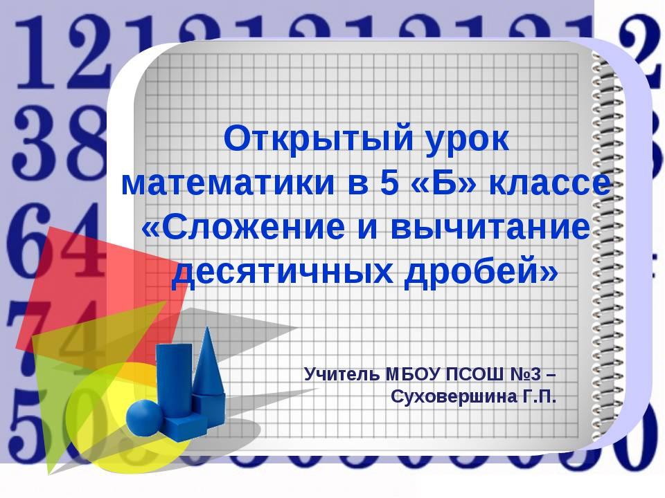 Открытый урок математики в 5 «Б» классе «Сложение и вычитание десятичных дроб...