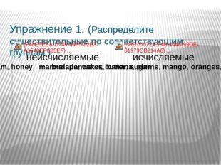 Упражнение 1. (Распределите существительные по соответствующим группам.)