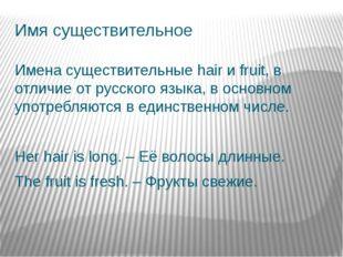 Имя существительное Имена существительные hair и fruit, в отличие от русского