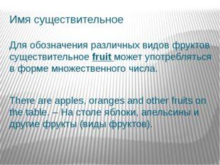 Имя существительное Для обозначения различных видов фруктов существительное f