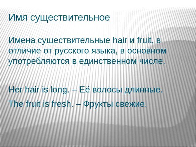 Имя существительное Имена существительные hair и fruit, в отличие от русского...