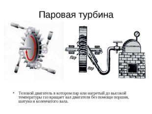 Паровая турбина Теловой двигатель в котором пар или нагретый до высокой темпе